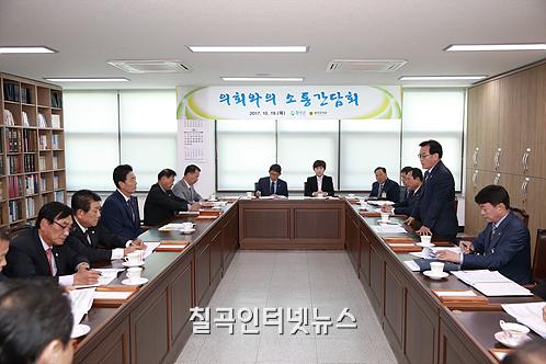 <font color=royalblue face=굴림>칠곡군-칠곡군의회 '소통간담회' 개최