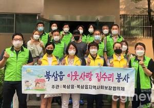 북삼읍 지역사회보장협의체, 집수리 봉사활동 실시